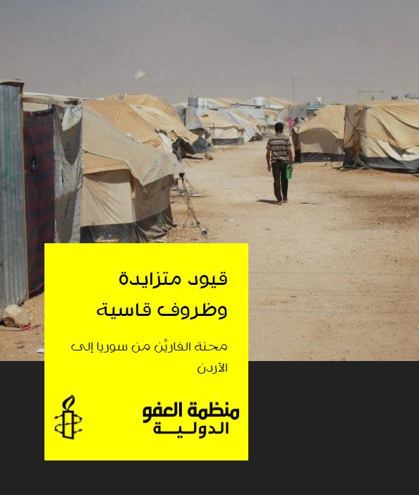 Photo of قيود متزايدة وظروف قاسية :محنة الفارين من سوريا إلى الأردن