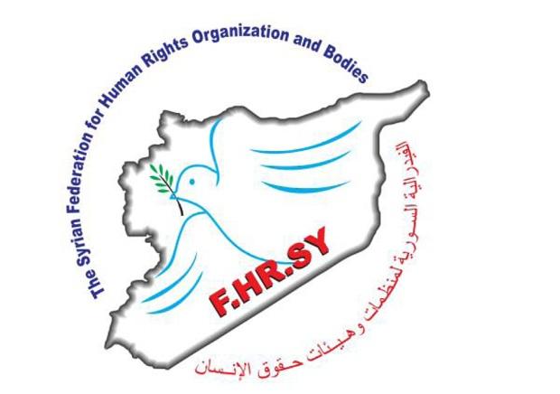 الاعلان عن الفدرالية السورية لمنظمات وهيئات حقوق الانسان