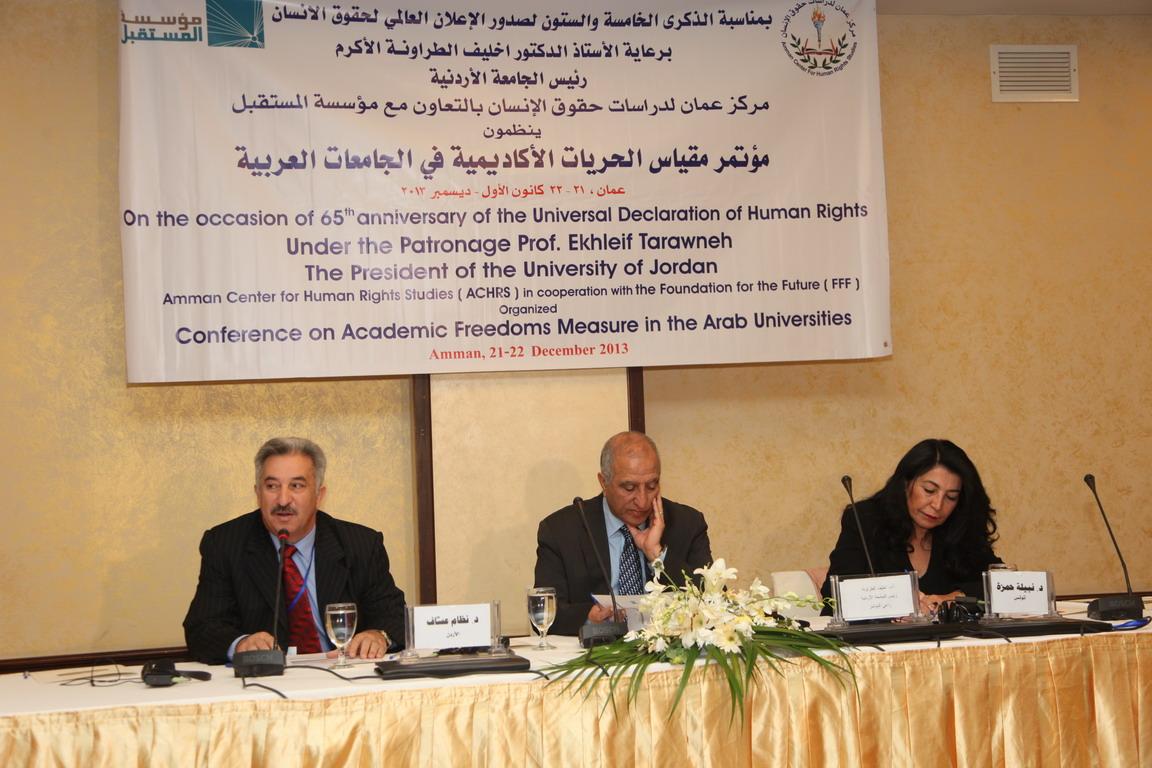 اختتام مؤتمر الحريات الأكاديمية في الجامعات العربية