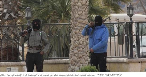سورية: التعذيب المروع وعمليات القتل دون محاكمة في مراكز الحجز السرية التابعة للدولة الإسلامية في العراق والشام