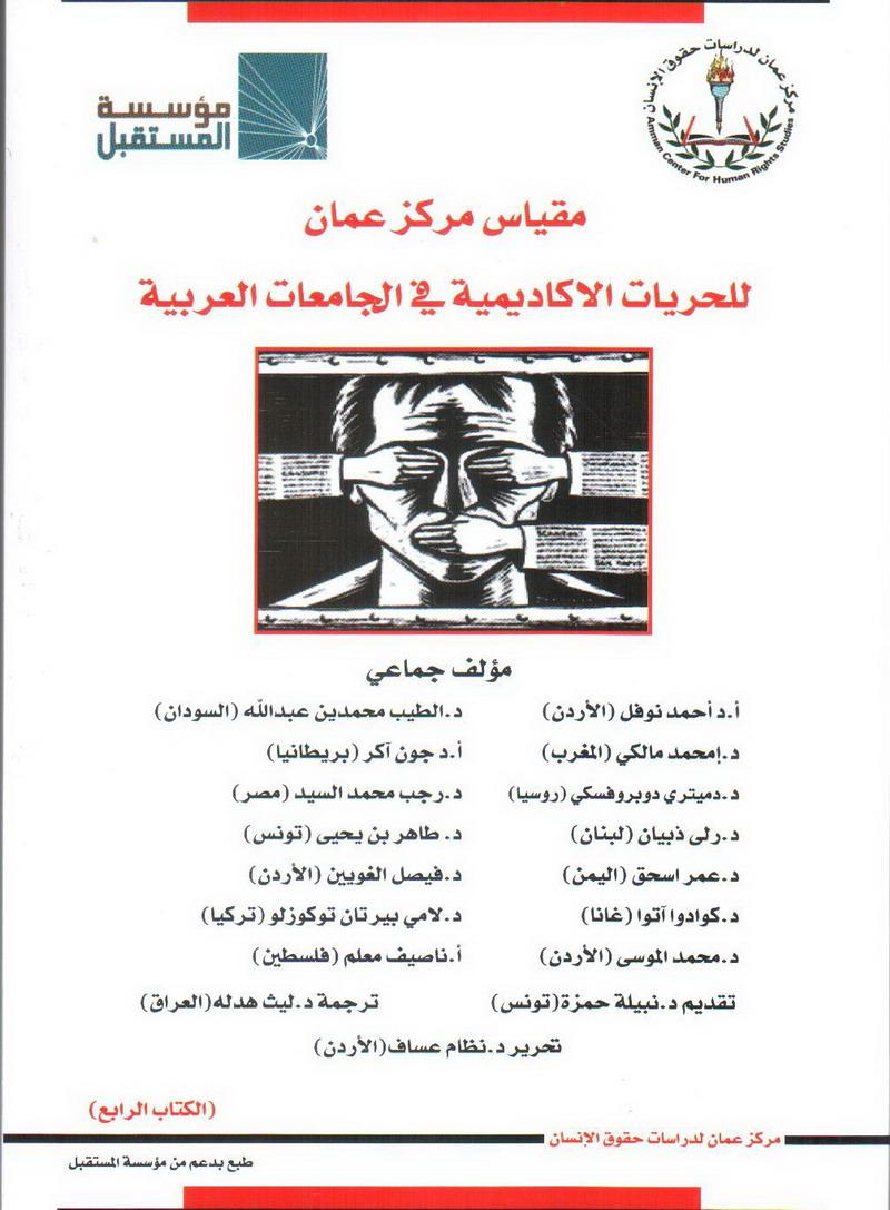 Photo of مقياس مركز عمان للحريات الأكاديمية في الجامعات العربية