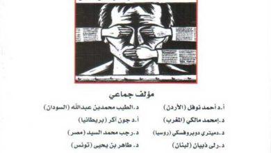 صورة مقياس مركز عمان للحريات الأكاديمية في الجامعات العربية