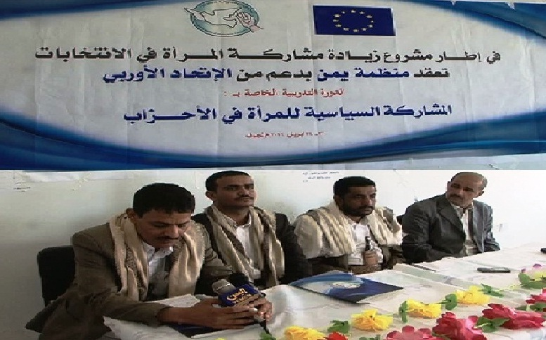 Photo of منظمة يمن تقيم دورتين تدريبيتين في الجوف  ضمن مشروعها مع الاتحاد الاوروبي