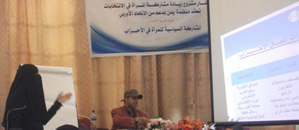 صورة منظمة يمن تختتم تدريبها حول المرأة بمحافظة إب في مشروعها مع الاتحاد الأوروبي