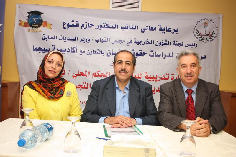 Photo of ينظمها مركز عمان واكاديمية سيجما  دورة تدريبية لرؤساء وأعضاء المجالس البلدية والمحلية الليبية