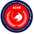 شعار اللجنة العربية لحقوق الانسان