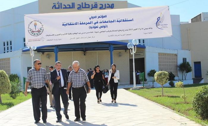 """صورة البيان الختامي والتوصيات للمؤتمر السادس للحريات الأكاديمية في الجامعات العربية  بعنوان""""مؤتمر استقلالية الجامعات في المرحلة الانتقالية: تونس نموذجاً"""""""