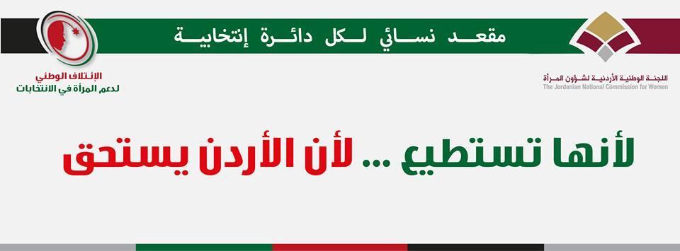 Photo of مركز عمان يواصل المشاركة في حملة الإئتلاف الوطني لدعم المرأة في الانتخابات