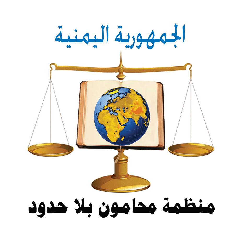 صورة محامون بلاحدود تدين سحب قرار ادراج التحالف بقيادة السعودية ضمن القائمة السوداء: