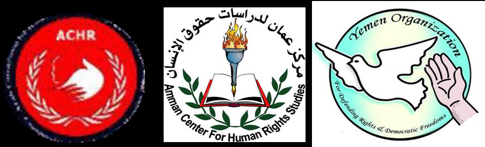 صورة منظمات حقوقية  عربية تطالب السلطات التنفيذية في مملكة البحرين الحوار مع المعارضة عوضاً عن الحل الأمني