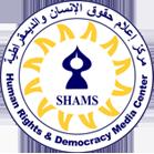 """صورة بيان صادر عن مركز إعلام حقوق الإنسان والديمقراطية """"شمس"""" حول إصدار المحكمة العسكرية الدائمة في غزة بإعدام خمسة مواطنين"""