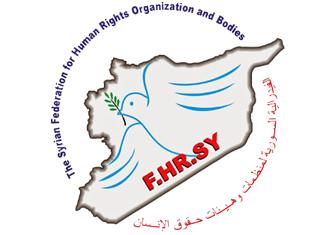 الفدرالية السورية لمنظمات وهيئات حقوق الانسان