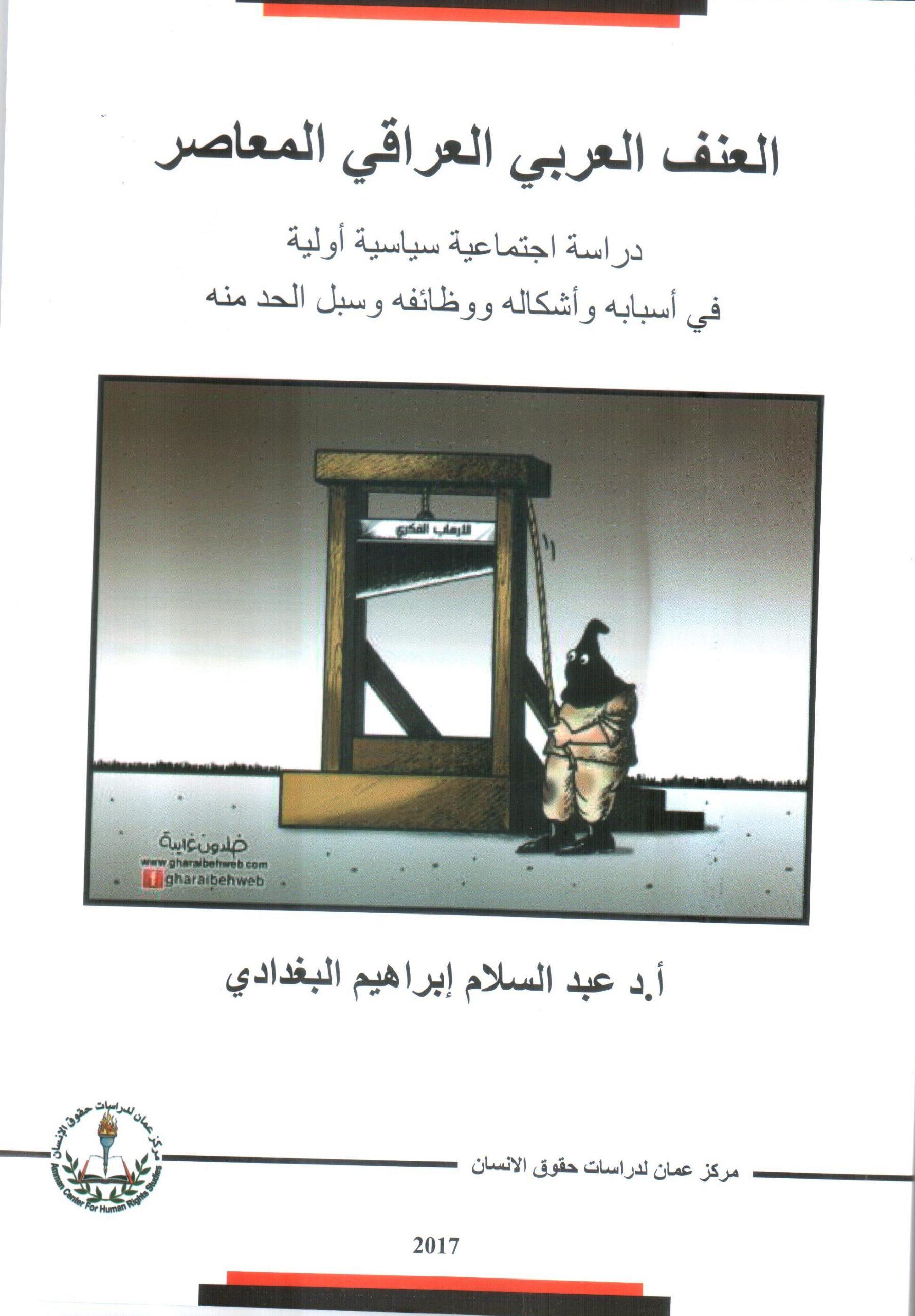 """Photo of كتاب بعنوان: """"العنف العربي العراقي المعاصر"""""""