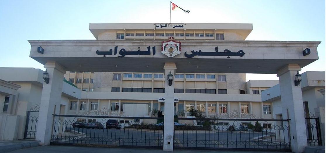 Photo of رسالة الى أعضاء مجلس النواب الأردني