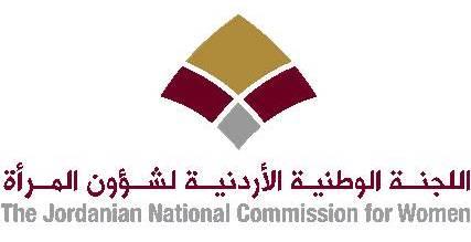 اللجنة الوطنية الاردنية لشؤون المرأة copy copy