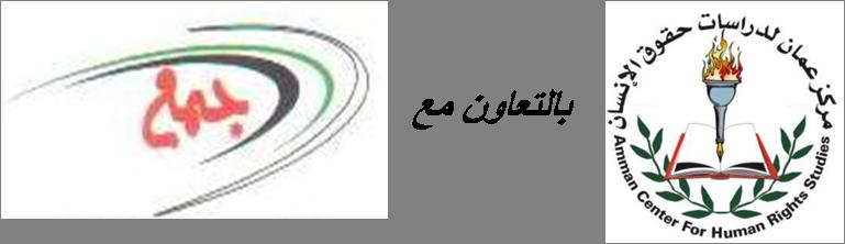 Photo of دعوة للراغبات السوريات المقيمات في الأردن  للمشاركة في برنامج المعهد الأردني للقيادات النسائية