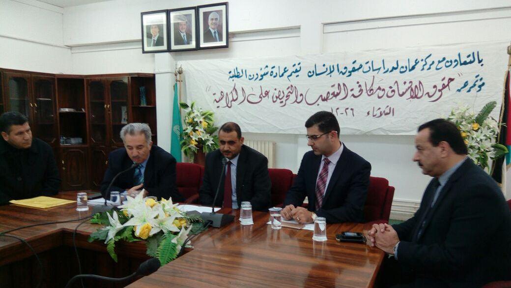 """Photo of مؤتمر في جامعة آل البيت بعنوان """"حقوق الإنسان ومكافحة التعصب والتحريض على الكراهية"""""""