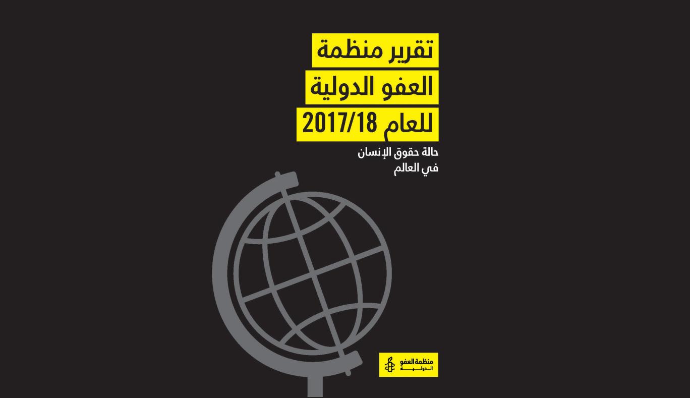 Photo of تقرير منظمة العفو الدولية للعام 2017/2018 حالة حقوق الإنسان في العالم خلال عام 2017