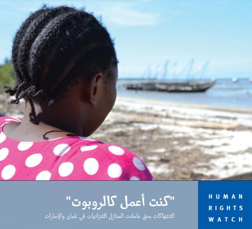 الانتهاكات بحق عاملات المنازل التنزانيات في عُمان والإمارات