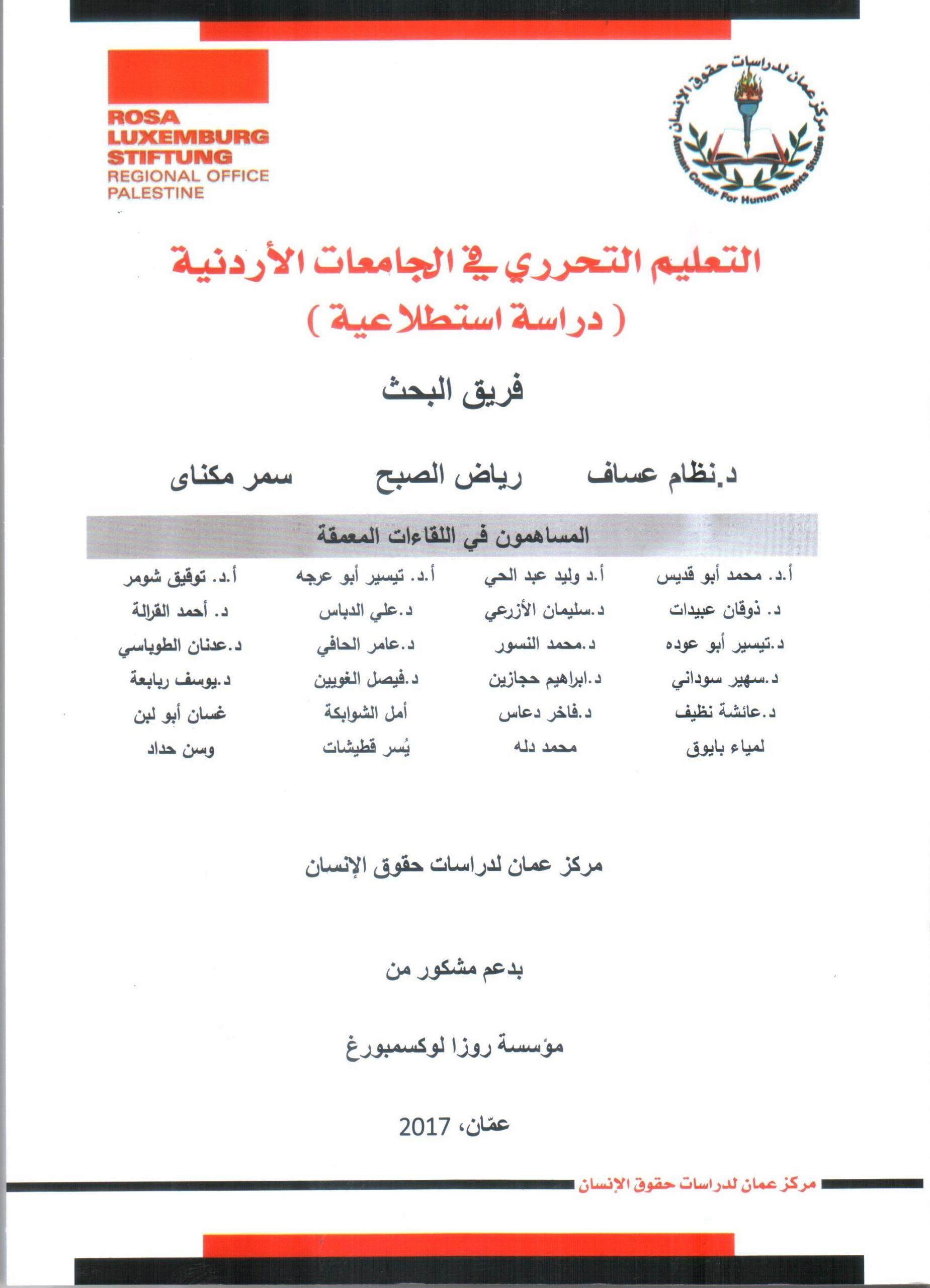 "Photo of ""كتاب بعنوان ""التعليم التحرري في الجامعات الأردنية"
