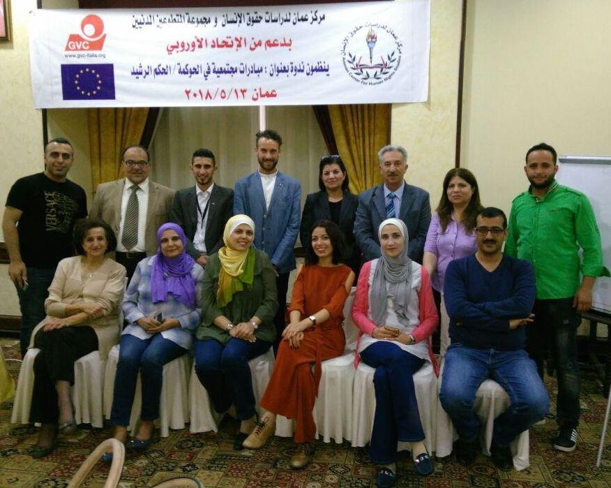 Photo of ندوة حول مبادرات منظمات المجتمع المدني في مجال الحكم الرشيد