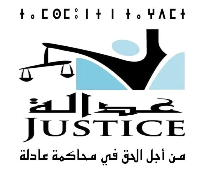 Photo of بلاغ صادر عن جمعية عدالة من اجل الحق في محاكمة عادلة