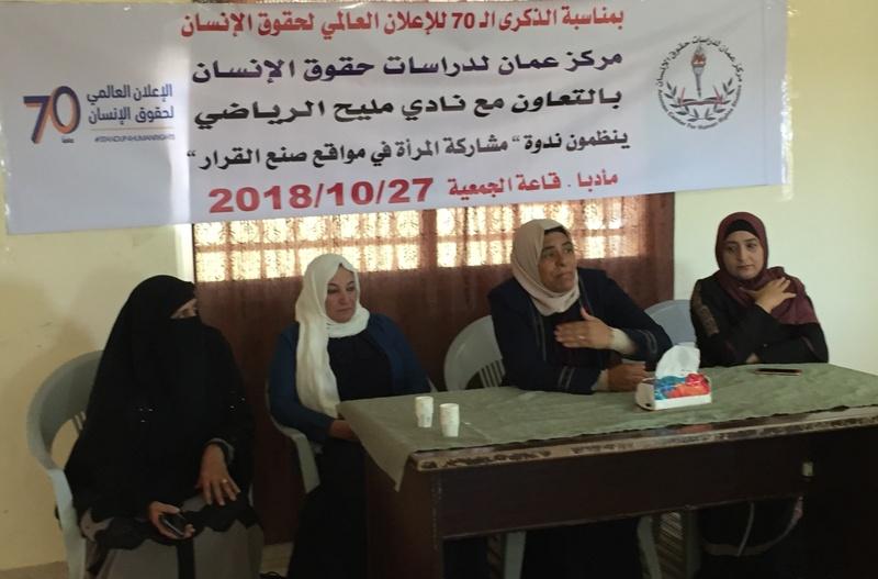 صورة ندوة حوارية حول مشاركة المرأة في مواقع صنع القرار