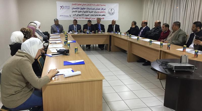 Photo of حلقة نقاشية في مدينة السلط حول الحريات الاكاديمية في الارد
