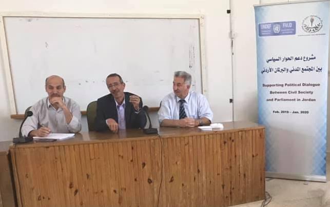 Photo of جلسة حوارية حول العمل البرلماني وحقوق الإنسان في جامعة مؤتة