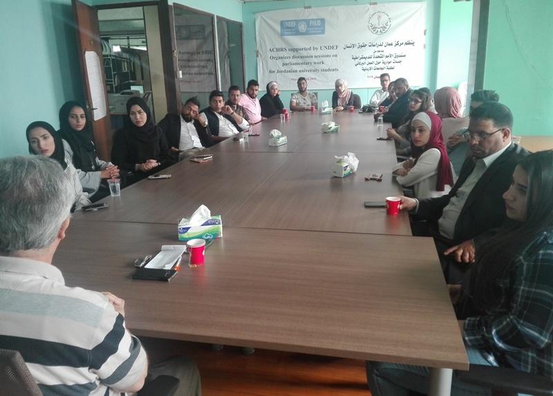 صورة جلسة حوارية حول العمل البرلماني وحقوق الإنسان  لطلبة جامعة آل البيت والجامعة الهاشمية