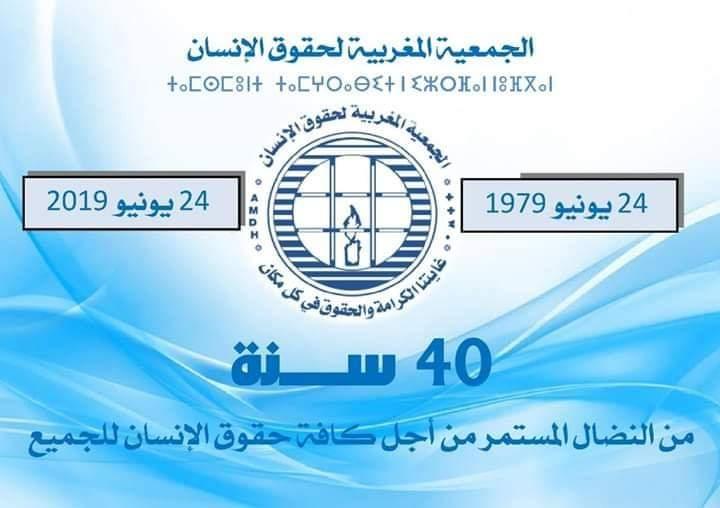 Photo of الذكرى الأربعون لتأسيس الجمعية المغربية لحقوق الإنسان