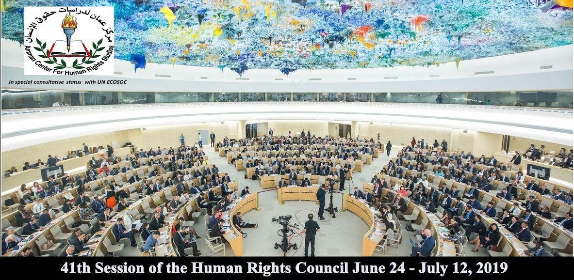 صورة كلمة المركز في الدورة الـ 41 لمجلس حقوق الإنسان في الأمم المتحدة 2019/7/3