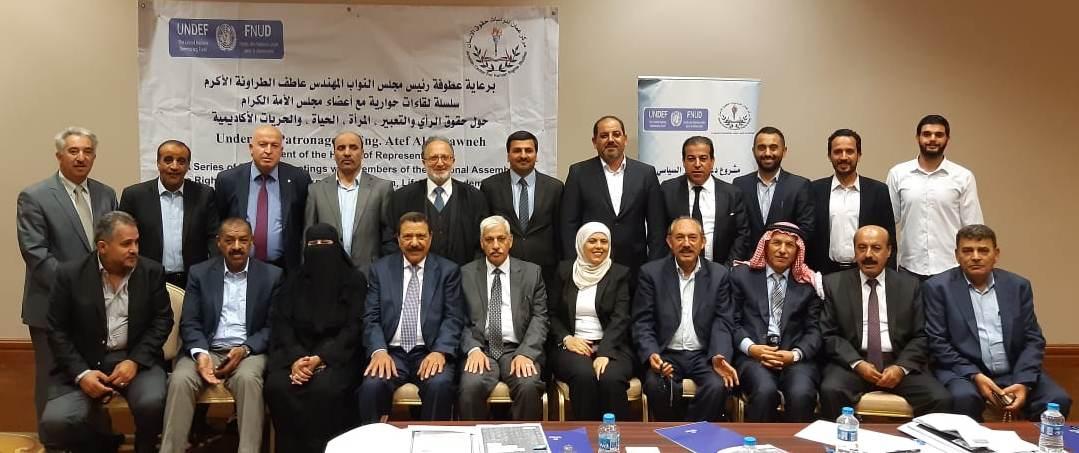 Photo of اختتام الجلسة الرابعة للحوار التفاعلي مع أعضاء مجلس النواب حول الحق في الحياة وعقوبة الإعدام