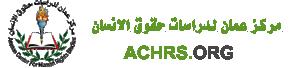 مركز عمان لدراسات حقوق الانسان