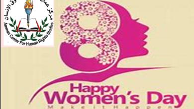 Photo of يوم المرأة العالمي
