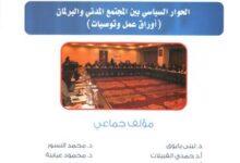 صورة صدور كتاب بعنوان الحوار السياسي بين المجتمع المدني والبرلمان